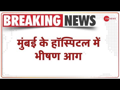 Breaking News: Mumbai के Vijay Vallabh Covid Hospital में भीषण आग, 11 मरीजों की मौत | Hindi News