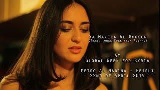 يا مايلة عالغصون، فايا يونان | Ya Mayela Alghousoun, Faia Younan
