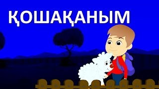?���?���� | ��������� ������� ����� | Baby Sheep Song in Kazakh