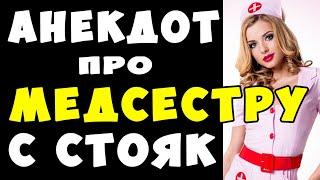 АНЕКДОТ про Очень Мощный Стояк и Медсестру Самые Смешные Свежие Анекдоты