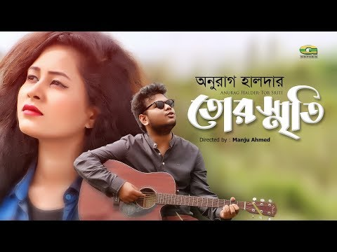 Tor Smriti | by Anurag Halder | Manju Ahmed | Official Full Music Video | ☢ EXCLUSIVE ☢