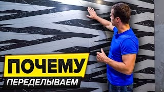 Один ИЗ 18 ПЛОХИХ РЕМОНТОВ | Выводы и советы | Капитальный ремонт в Новостройке