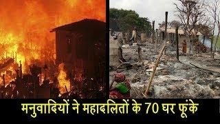 मनुवादियों ने महादलितों के 70 घर फूंके| Dalit Dastak
