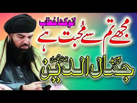 Allama Jamal Ud Din Baghdadi Mujhe Tumse Mohabbat Hai Mahfi E Naat Bag Mustafa Jhang 2018
