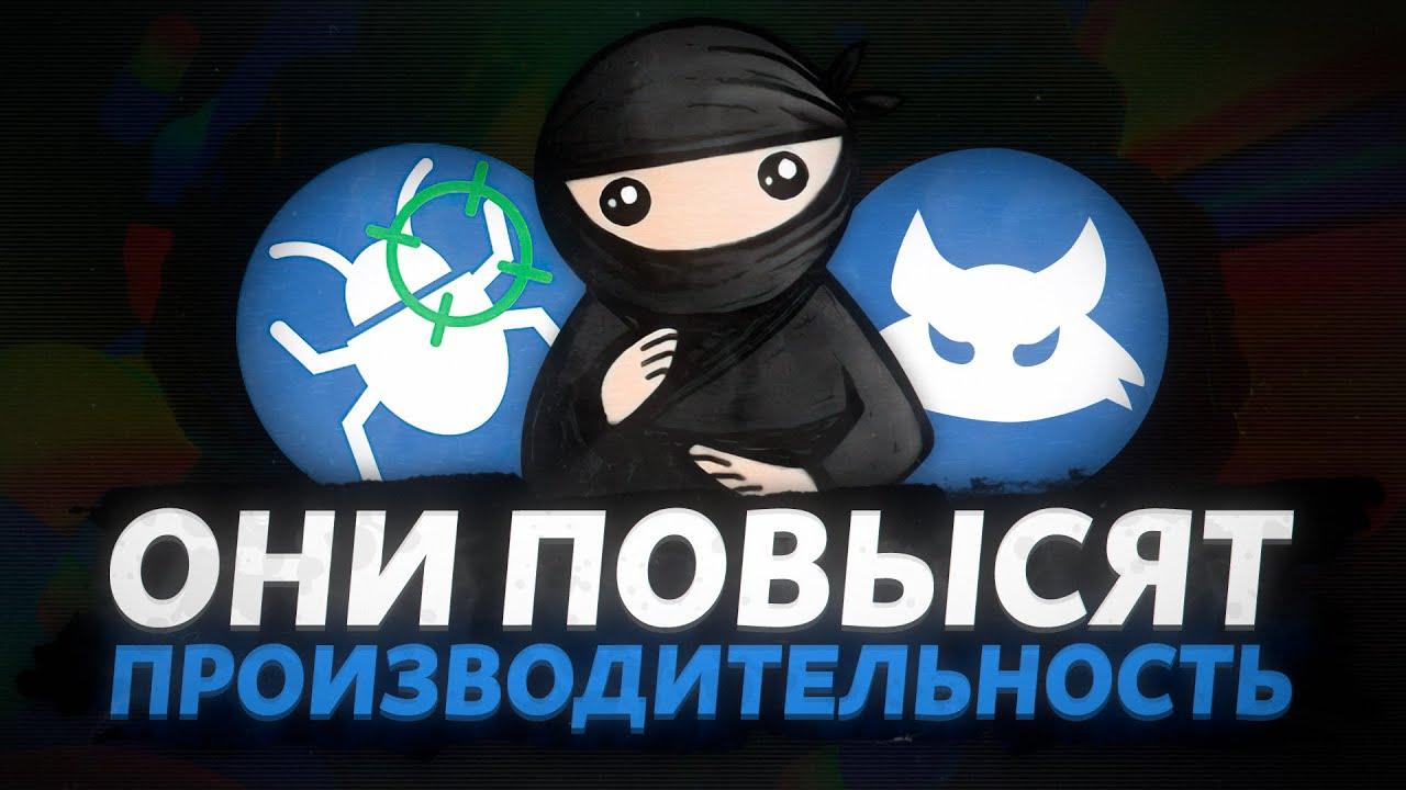 ПОВЫШЕНИЕ ПРОИЗВОДИТЕЛЬНОСТИ НА ПК! | БУСТ FPS В ИГРАХ!