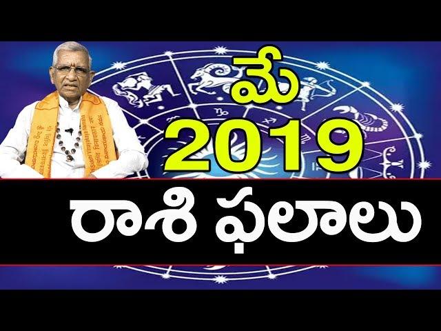 మే - 2019 రాశిఫలాలు | BhakthiTelugu