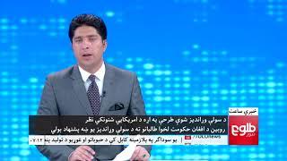 LEMAR NEWS 02 March 2018 /۱۳۹۶ د لمر خبرونه د کب ۱۱