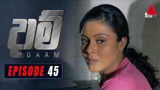 Daam (දාම්) | Episode 45 | 19th February 2021 | Sirasa TV Thumbnail