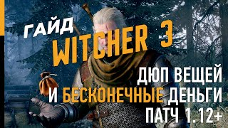 Как заработать денег В Witcher3 (ВЕДЬМАКЕ 3)