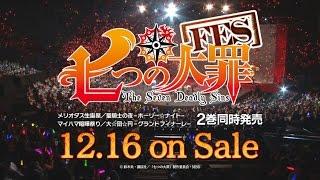 Blu-ray&DVD「七つの大罪FES」PV 阿形勝平 検索動画 12