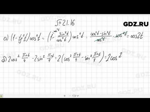 Контрольная работа по Контрольная работа по  Видео Гдз по алгебре контрольная работа номер 1 7 класс по