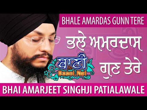 Bhale-Amardas-Gun-Tere-Bhai-Amarjeet-Singhji-Patialawale-G-Bala-Sahib