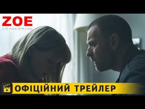 трейлер Zoe (2018) українською