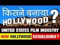 हॉलीवुड की कहानी ▶ How Hollywood Was Established ? | Cinema of the United States | History | Whitley