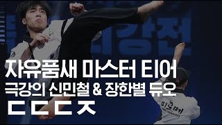 Freestyle Poomsae pair 신민철&장한별(미르메) 자유품새