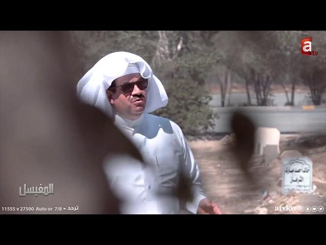 شهداء الكويت - المغيسل حلقة 4