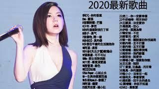 #抖音神曲2020#抖音50首必聽新歌  少年 , 你的答案 , 說好不哭 Won't Cry , 芒種 , 囂張 , 你的酒館對我打了烊 , 綠色 , 接個吻,開一槍 , 真的傻 , 過客