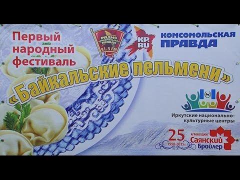 """Фестиваль """"Байкальские Пельмени"""" - Усольский СХПК"""