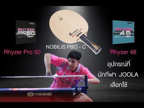 Joola Nobilis PBO-C With Rhyzer Pro 50 + Rhyzer 48 Review   Pingpongthaibaan