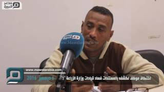 مصر العربية | اختطاف موظف لكشفه بالمستندات فساد قيادات وزارة الزراعة