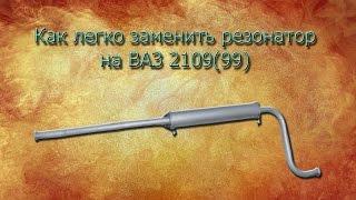Замена глушителя ваз 2109 (99) своими руками
