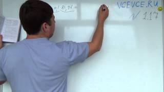 Задача №1.17 Алгебра 7 класс Мордкович.
