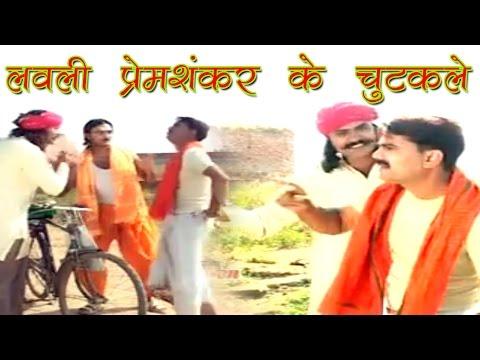 Popular Chutkule ## Lovely Premshankar Ke Chutkule ## By Lovely & Prem Shankar