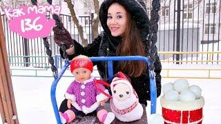Беби Бон Эмили и Чичилав Подружка играют в снежки - Как мама