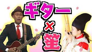 雅楽演奏家とハーフ芸人が笙とギターで国際交流!? ~後編~