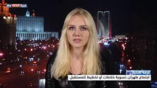 اجتماع طهران..تسوية خلافات أو تخطيط للمستقبل