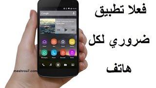 الشرح 983 : تطبيق مفيد جدا يجب ان يكون على هاتفك الآن