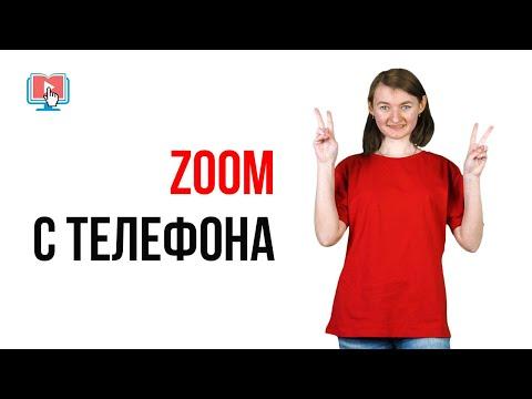 Звонки в Zoom с телефона. Отличия, преимущества и недостатки мобильной версии.