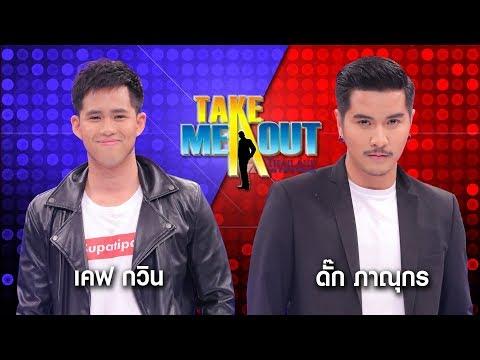 เคฟ & ดั๊ก - Take Me Out Thailand ep.13 S12 (2 ธ.ค.60) FULL HD