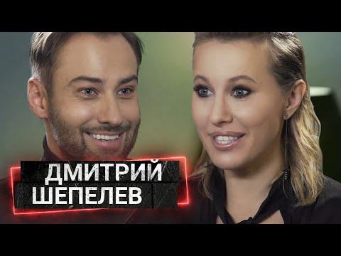 Дмитрий Шепелев: про кокаин, тиндер и скорую свадьбу