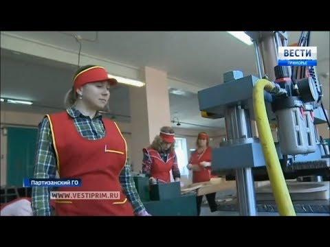 В Партизанске запустили уникальное экопроизводство