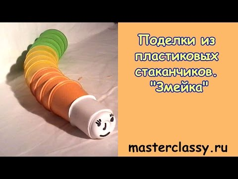 Поделки из пластиковых стаканчиков. Видео урок игрушки Змейка