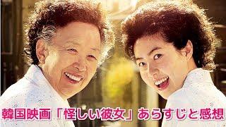 韓国映画「怪しい彼女」あらすじと感想 出演:シム・ウンギョン、ナ・ム...