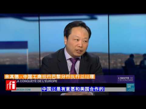 【视频】中国工商银行巴黎分行副行长余其德:美国贸易封闭给中国契机