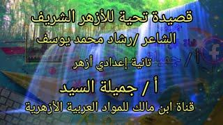تحية للأزهر الشريف.رشاد محمد يوسف.نصوص تانيه إعدادي أزهر.أ/جميلة السيد