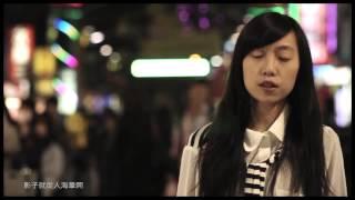 洪佩瑜 - 踮起腳尖愛(HD非官方版完整MV)