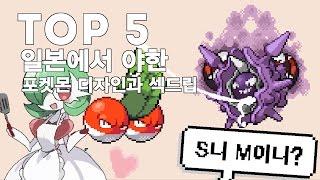 [티비플] 일본에서 야한 포켓몬 디자인들과 섹드립 TOP 5 (검은 닌텐도)