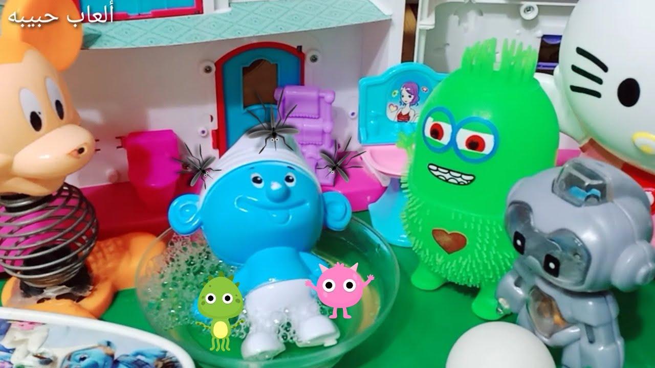 حان وقت الاستحمام يا سنفور/ألعاب حبيبه/قصص اطفال/ألعاب أطفال/حواديت وفيديوهات للاطفال/يوميات عائله