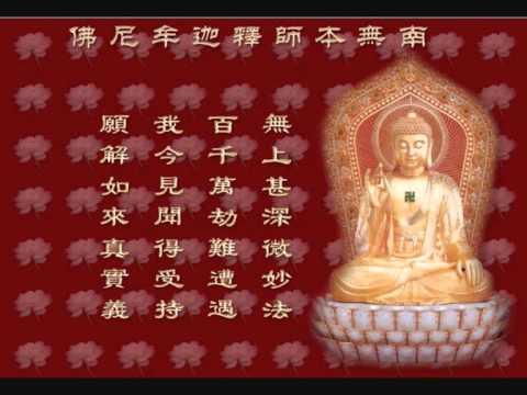 南无本师释迦牟尼佛圣号 Namo Shakyamuni Buddha