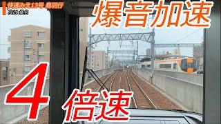 【4倍速前面展望】気動車快速みえ バイクのような加速音 名古屋→鳥羽 全区間