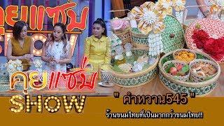 """คุยแซ่บShow : ร้าน """"คำหวาน545"""" ร้านขนมไทยที่เป็นมากกว่าขนมไทย!!"""