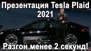 Вся презентация Tesla Plaid за 5 минут! 1000+л.с, Разгон менее 2 секунд, Лучший электромобиль!
