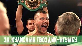 Гвоздик-Нгумбу за кулисами боя / Gvozdyk-Ngumbu behind the ring (eng sub)