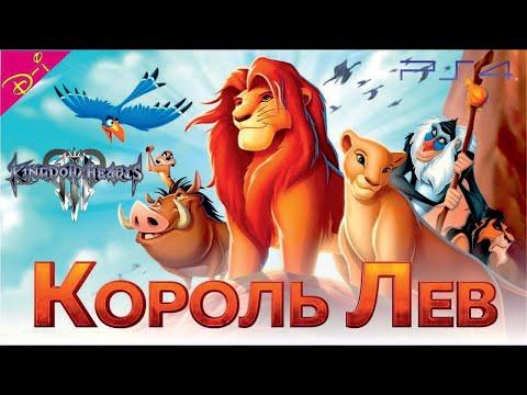 Смотреть онлайн в хорошем качестве мультфильм король лев