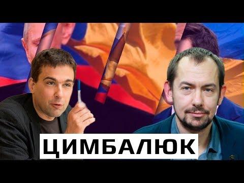 Роман Цимбалюк: «Путин хочет назначать президента Украины своим указом, а Зеленский избран народом »