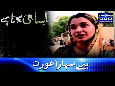 Be-Sahara Aurat | Aisa Bhi Hota Hai | Best Clips